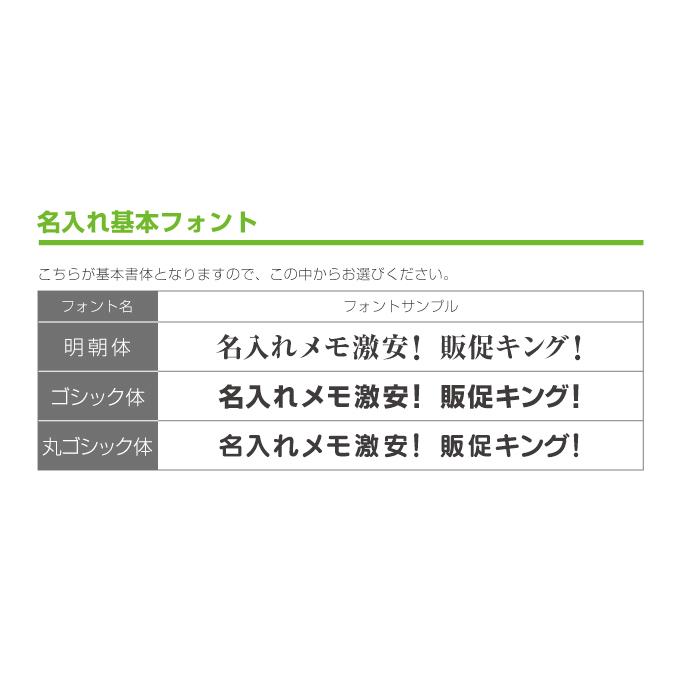 激安 メモ帳